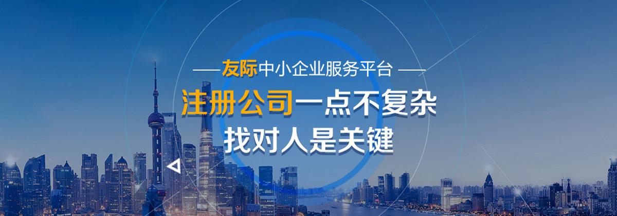 上海友际企业登记代理有限公司
