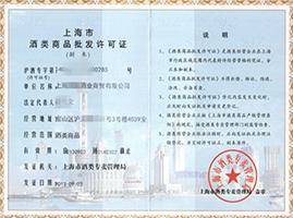 上海市酒类商品批发许可证
