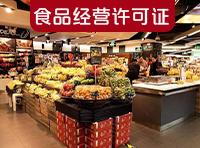 食品公司注册流程及费用