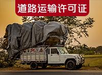 在上海如何办理道路运输许可证?