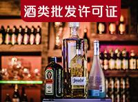 酒类商品批发许可证需要哪里条件?